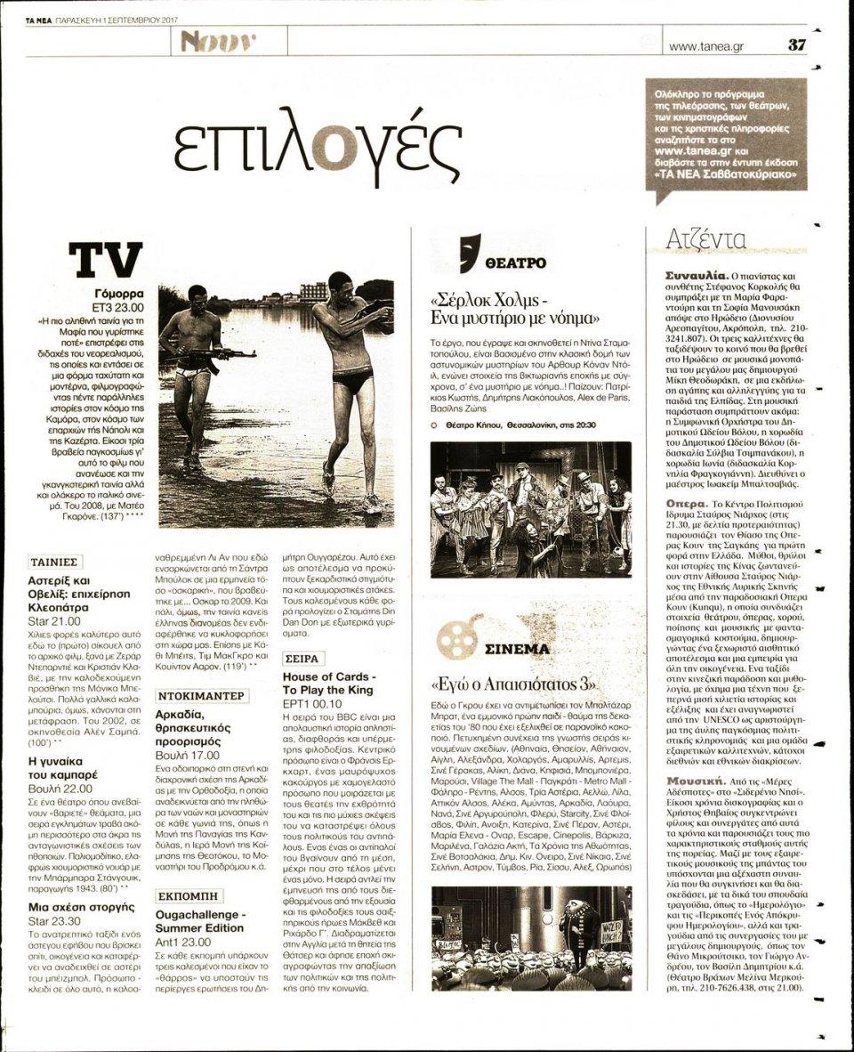 Οπισθόφυλλο Εφημερίδας - ΤΑ ΝΕΑ - 2017-09-01