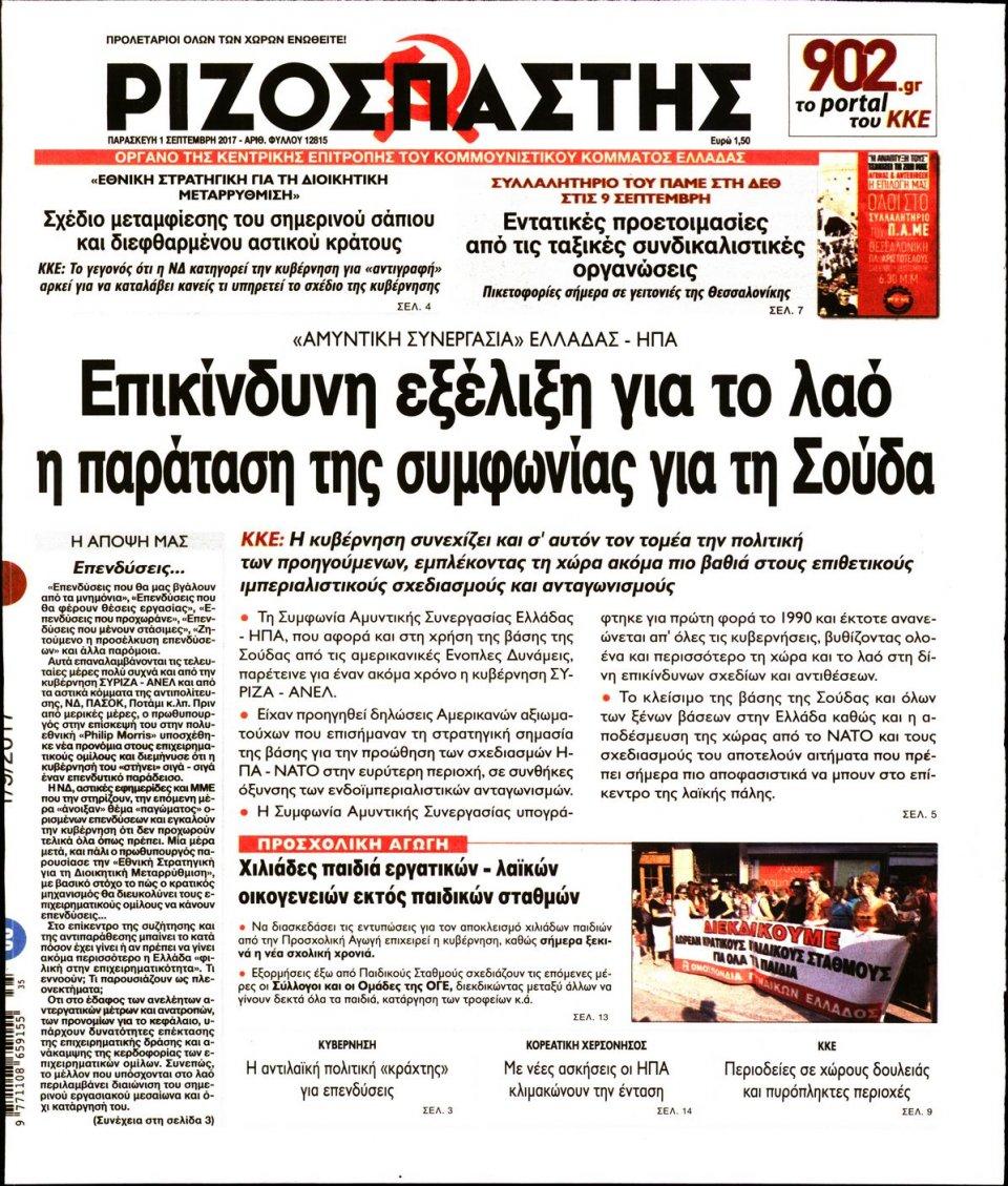 Πρωτοσέλιδο Εφημερίδας - ΡΙΖΟΣΠΑΣΤΗΣ - 2017-09-01