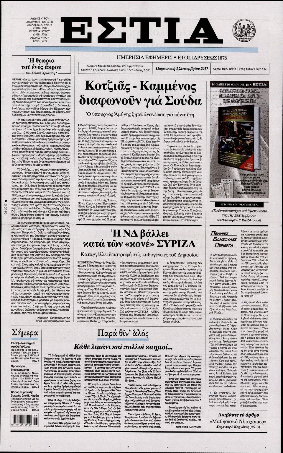 Πρωτοσέλιδο Εφημερίδας - ΕΣΤΙΑ - 2017-09-01