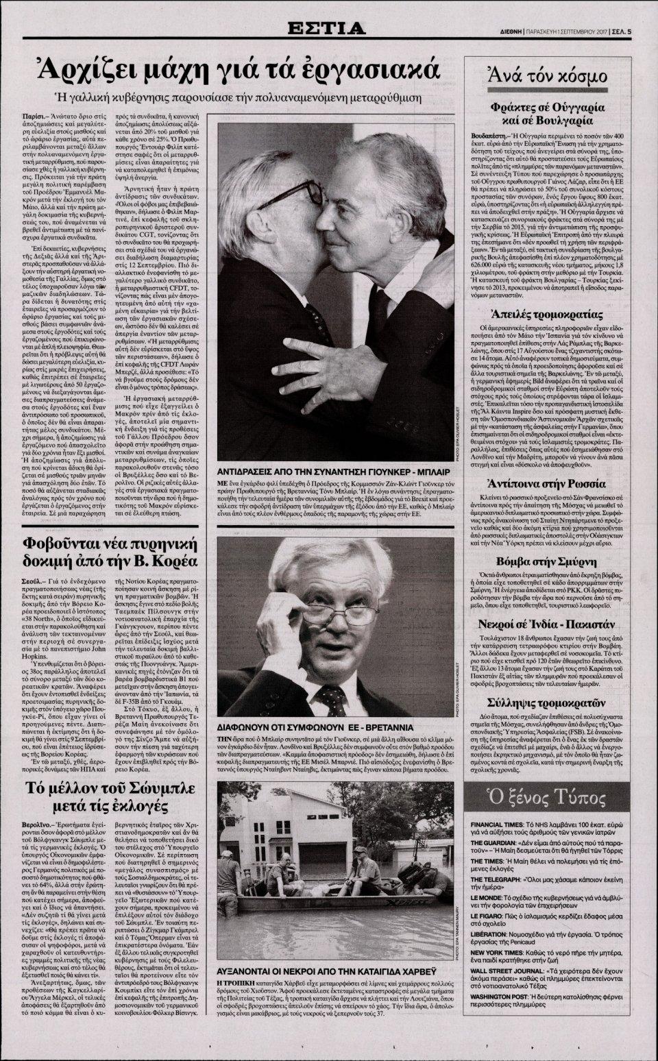 Οπισθόφυλλο Εφημερίδας - ΕΣΤΙΑ - 2017-09-01
