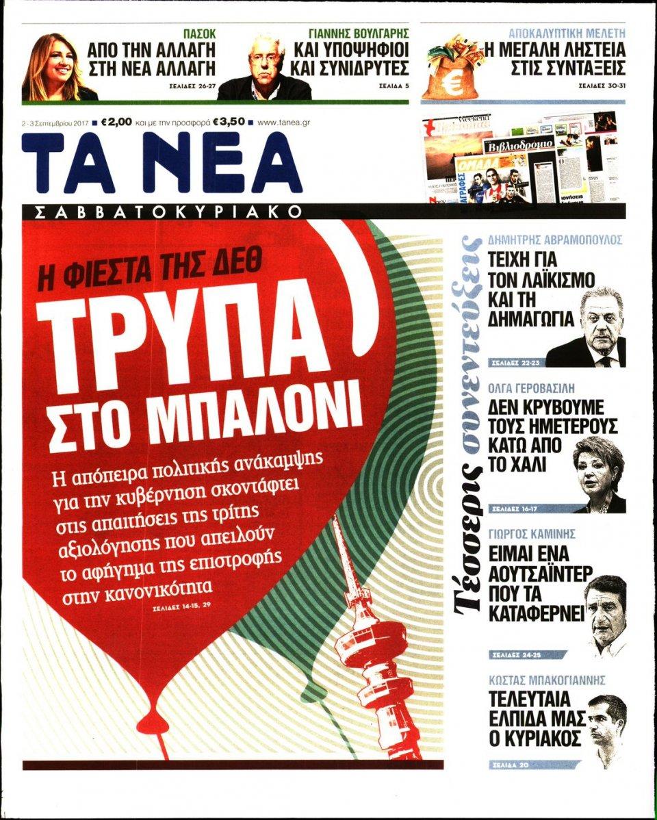 Πρωτοσέλιδο Εφημερίδας - ΤΑ ΝΕΑ - 2017-09-02
