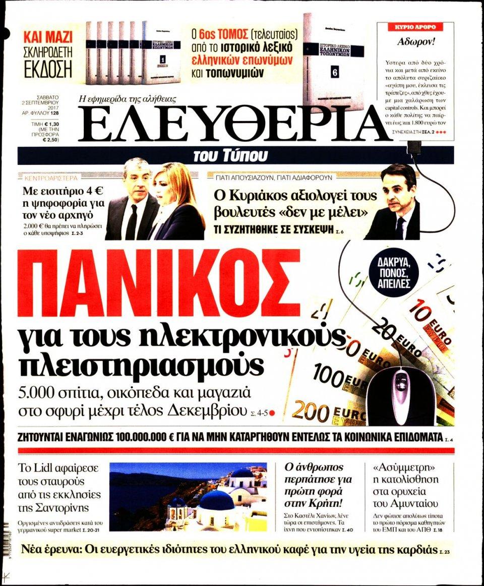 Πρωτοσέλιδο Εφημερίδας - ΕΛΕΥΘΕΡΙΑ ΤΟΥ ΤΥΠΟΥ - 2017-09-02