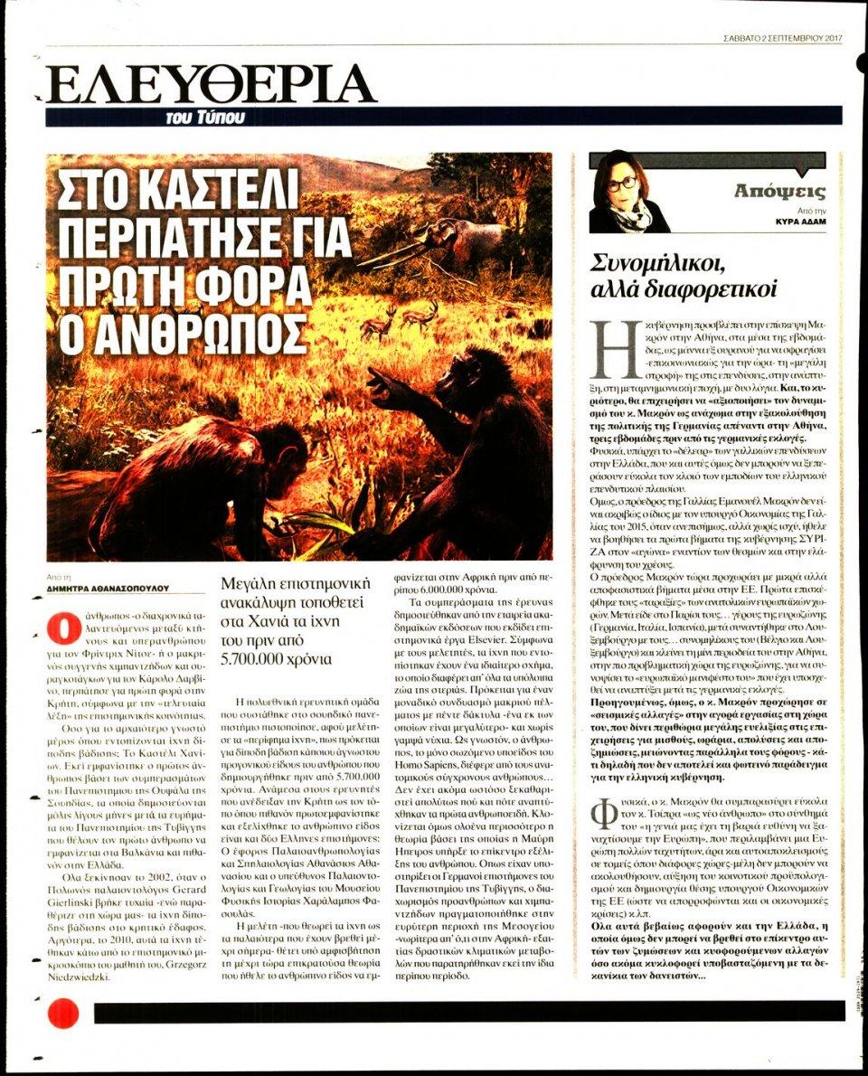 Οπισθόφυλλο Εφημερίδας - ΕΛΕΥΘΕΡΙΑ ΤΟΥ ΤΥΠΟΥ - 2017-09-02