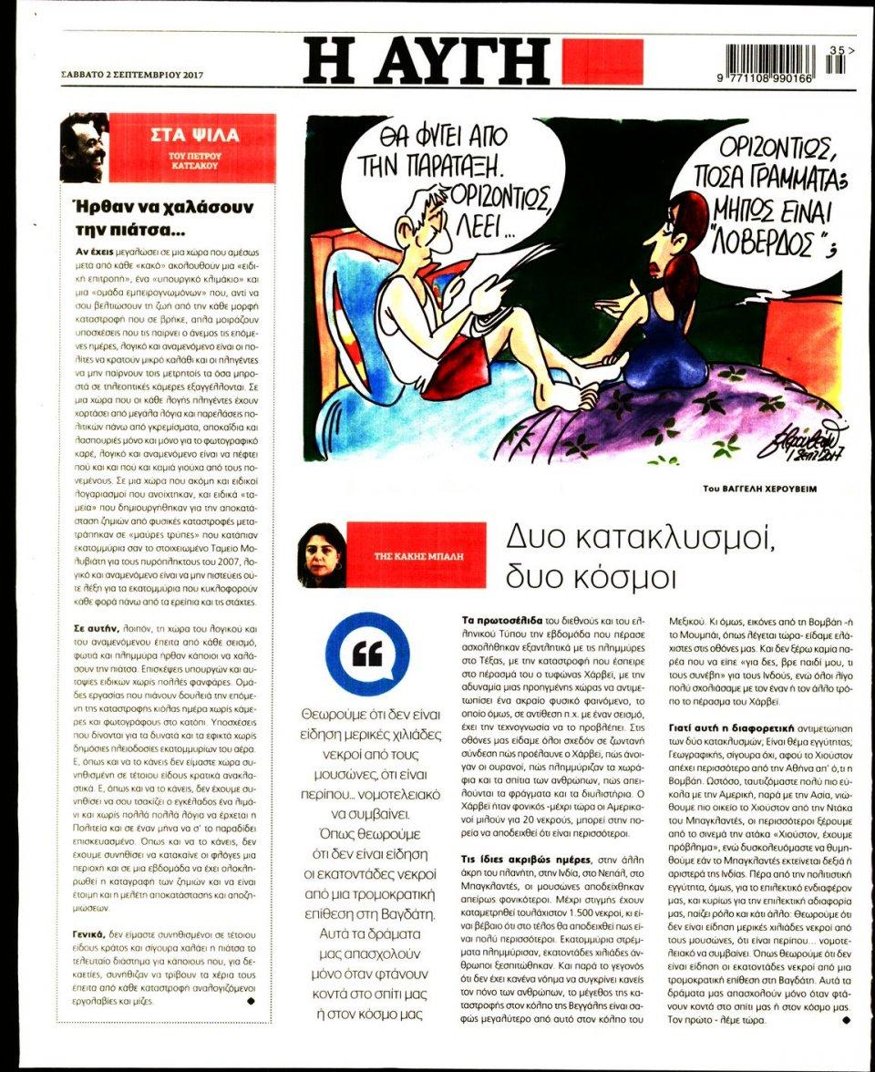 Οπισθόφυλλο Εφημερίδας - ΑΥΓΗ - 2017-09-02