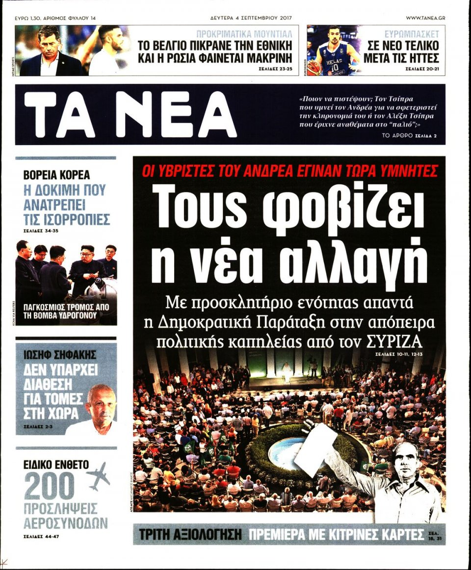 Πρωτοσέλιδο Εφημερίδας - ΤΑ ΝΕΑ - 2017-09-04