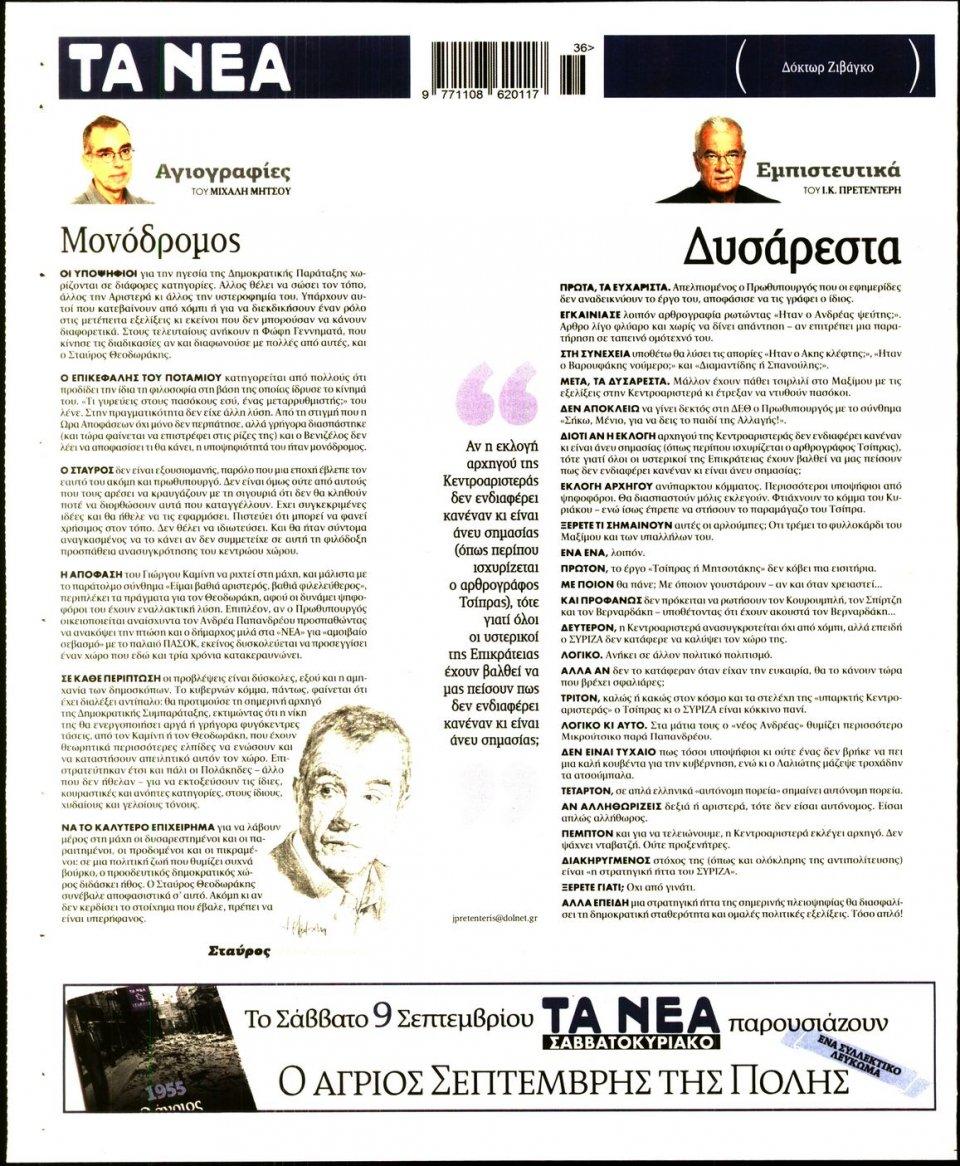 Οπισθόφυλλο Εφημερίδας - ΤΑ ΝΕΑ - 2017-09-04
