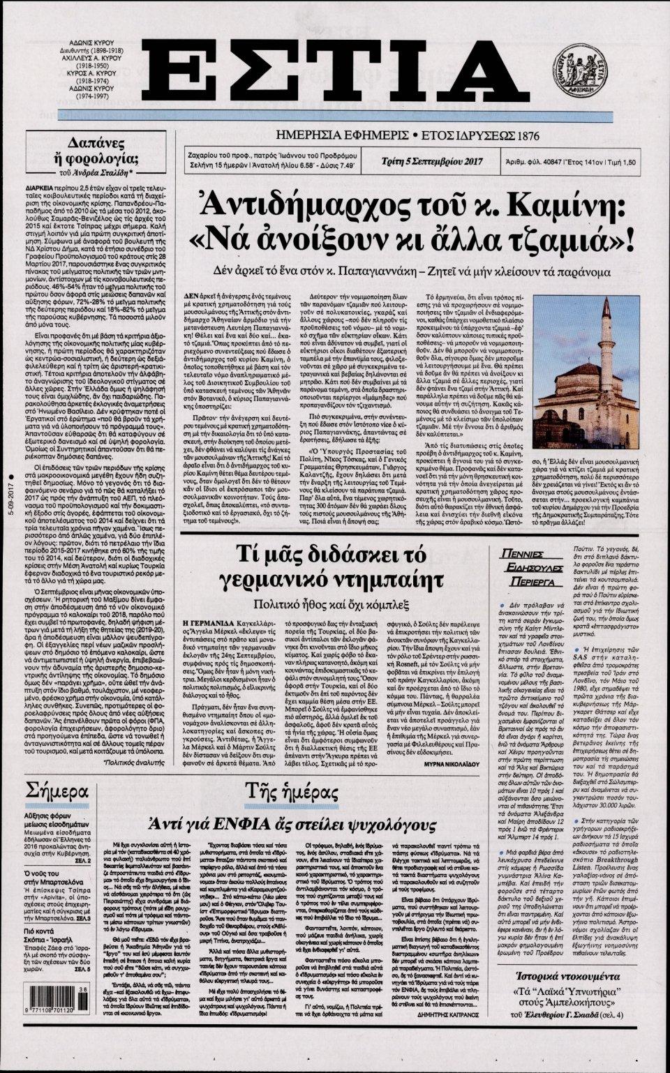 Πρωτοσέλιδο Εφημερίδας - ΕΣΤΙΑ - 2017-09-05