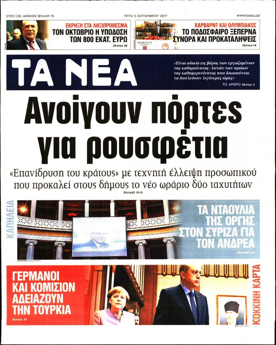 Πρωτοσέλιδο Εφημερίδας - ΤΑ ΝΕΑ - 2017-09-05