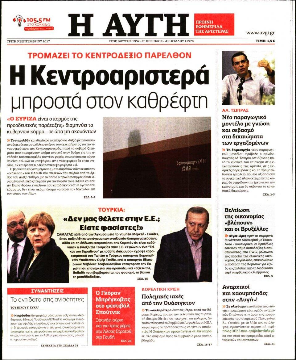 Πρωτοσέλιδο Εφημερίδας - ΑΥΓΗ - 2017-09-05