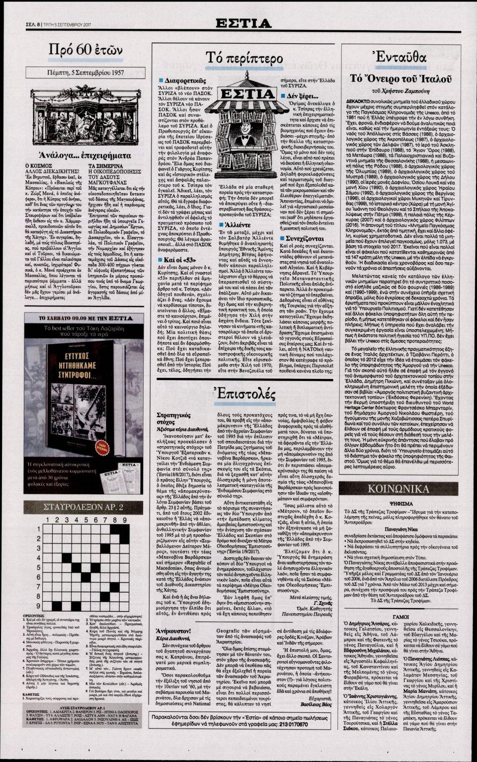 Οπισθόφυλλο Εφημερίδας - ΕΣΤΙΑ - 2017-09-05