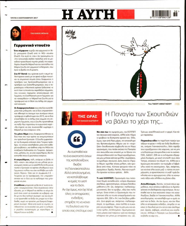 Οπισθόφυλλο Εφημερίδας - ΑΥΓΗ - 2017-09-05