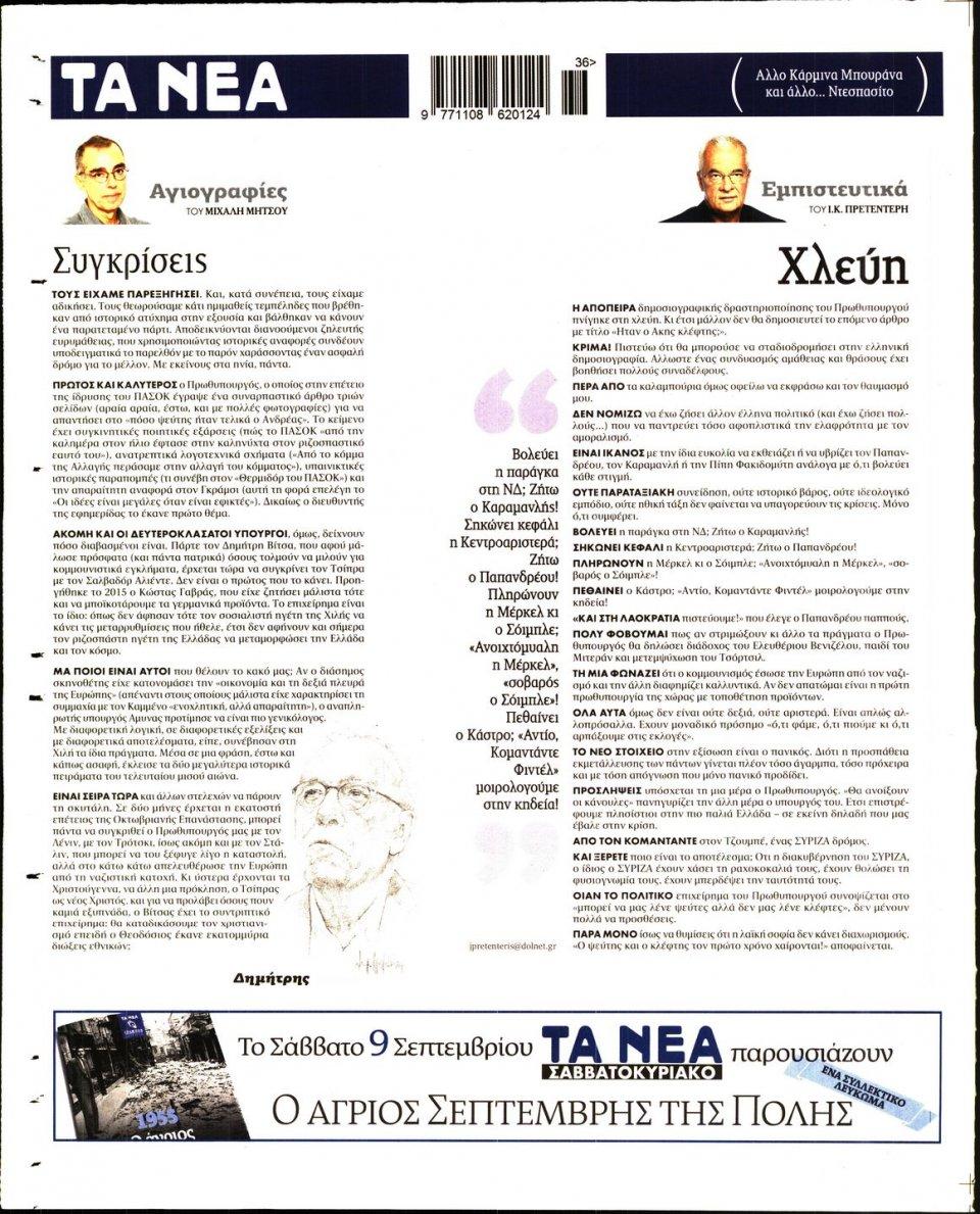 Οπισθόφυλλο Εφημερίδας - ΤΑ ΝΕΑ - 2017-09-05