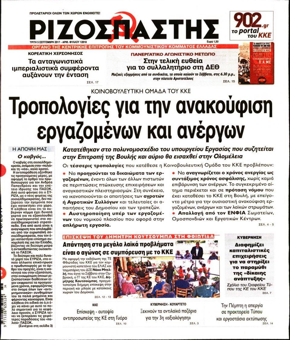 Πρωτοσέλιδο Εφημερίδας - ΡΙΖΟΣΠΑΣΤΗΣ - 2017-09-05