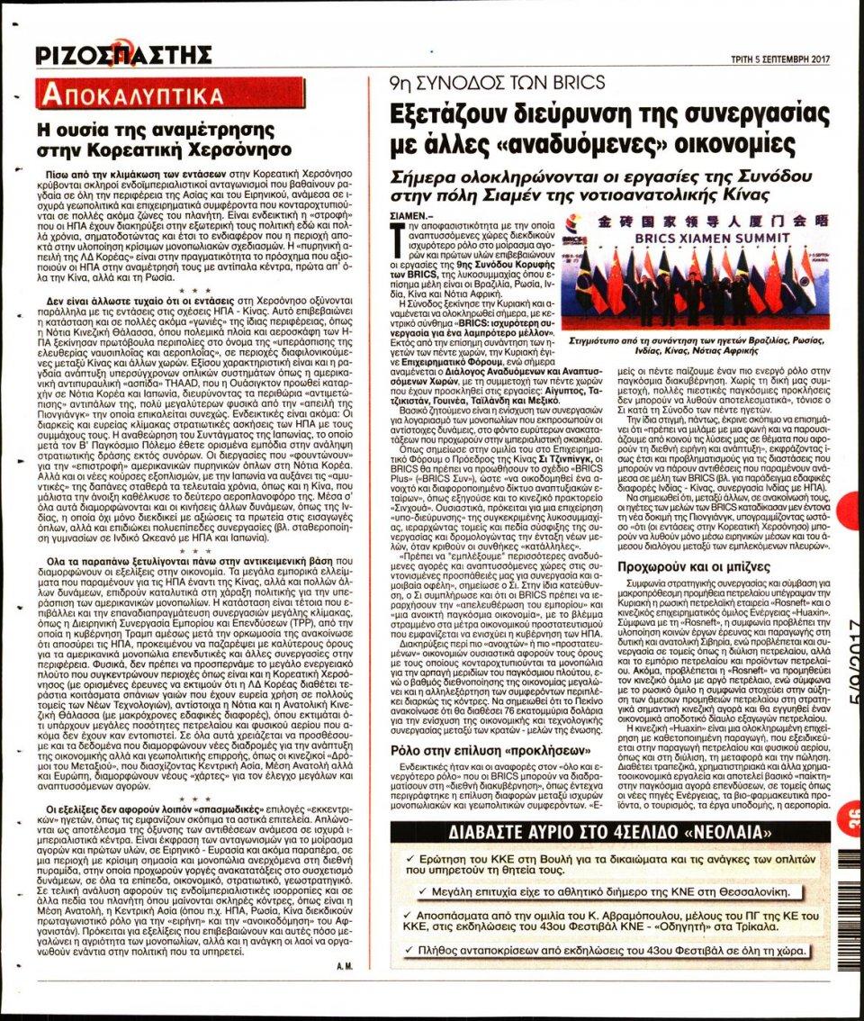 Οπισθόφυλλο Εφημερίδας - ΡΙΖΟΣΠΑΣΤΗΣ - 2017-09-05