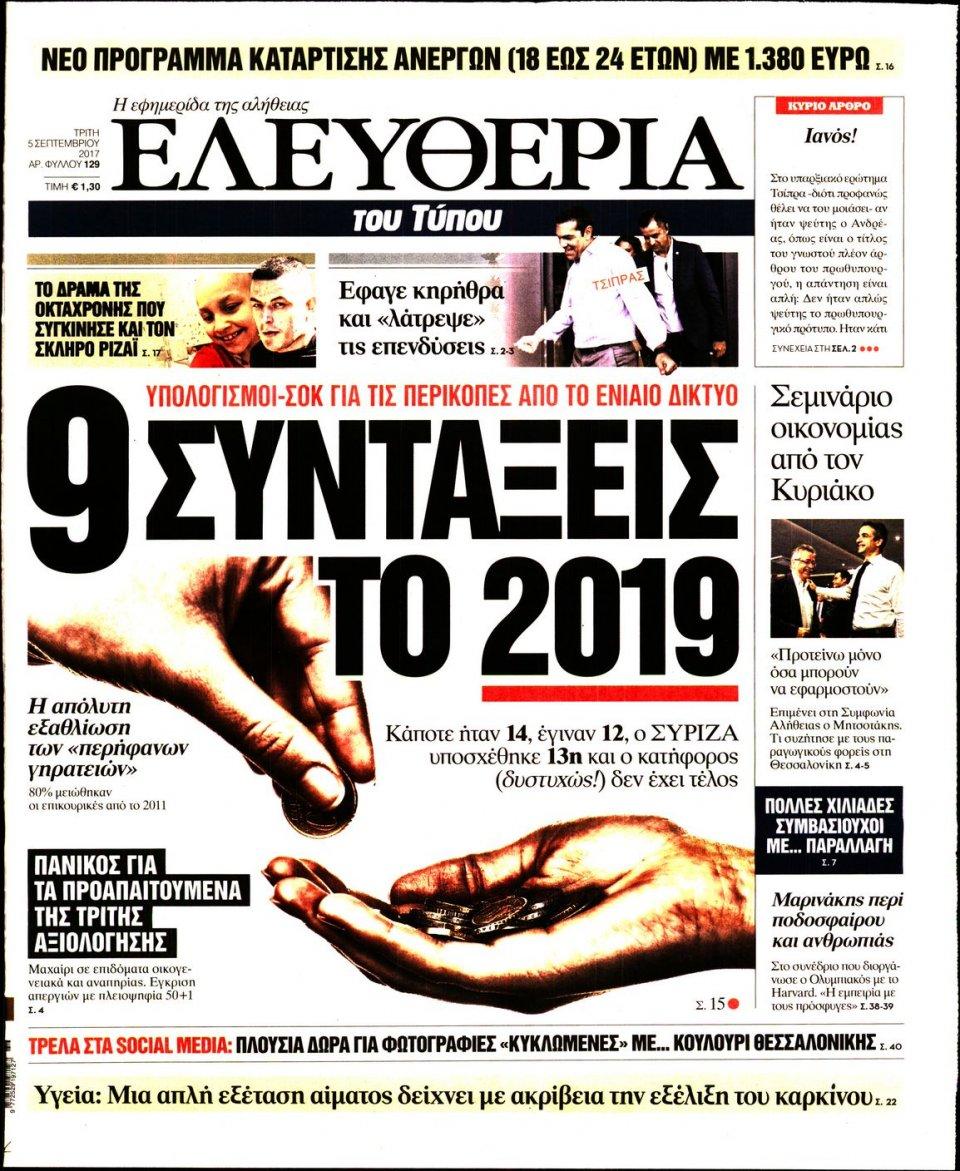 Πρωτοσέλιδο Εφημερίδας - ΕΛΕΥΘΕΡΙΑ ΤΟΥ ΤΥΠΟΥ - 2017-09-05