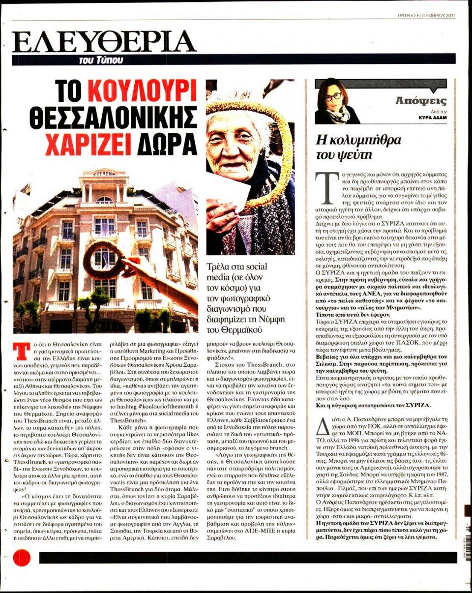 Οπισθόφυλλο Εφημερίδας - ΕΛΕΥΘΕΡΙΑ ΤΟΥ ΤΥΠΟΥ - 2017-09-05