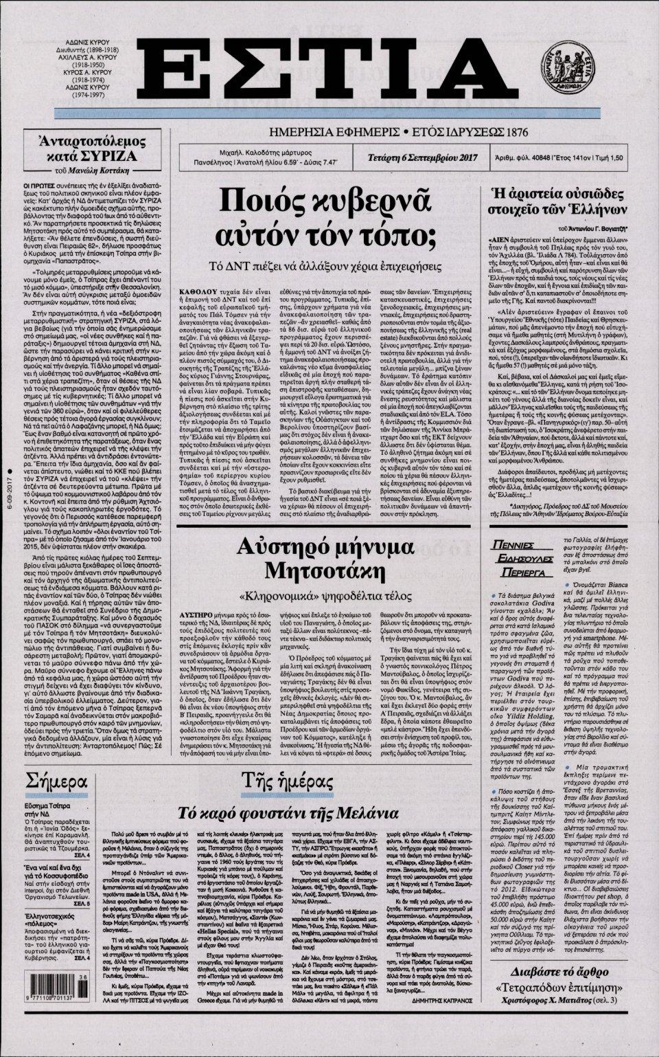 Πρωτοσέλιδο Εφημερίδας - ΕΣΤΙΑ - 2017-09-06