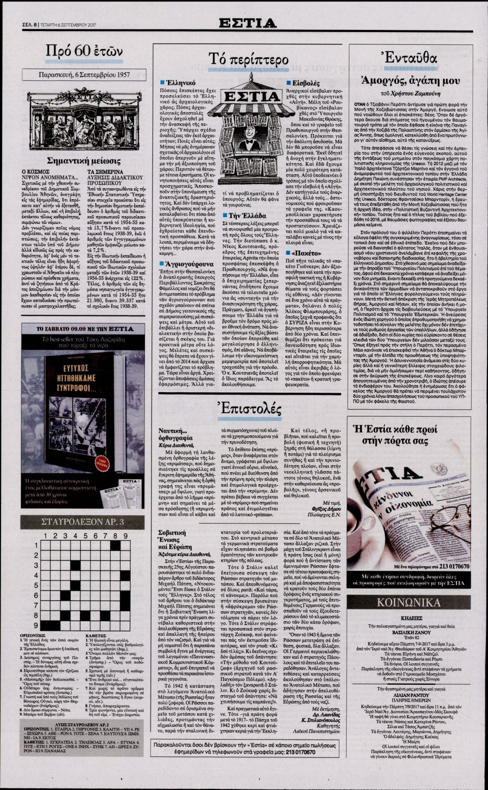 Οπισθόφυλλο Εφημερίδας - ΕΣΤΙΑ - 2017-09-06