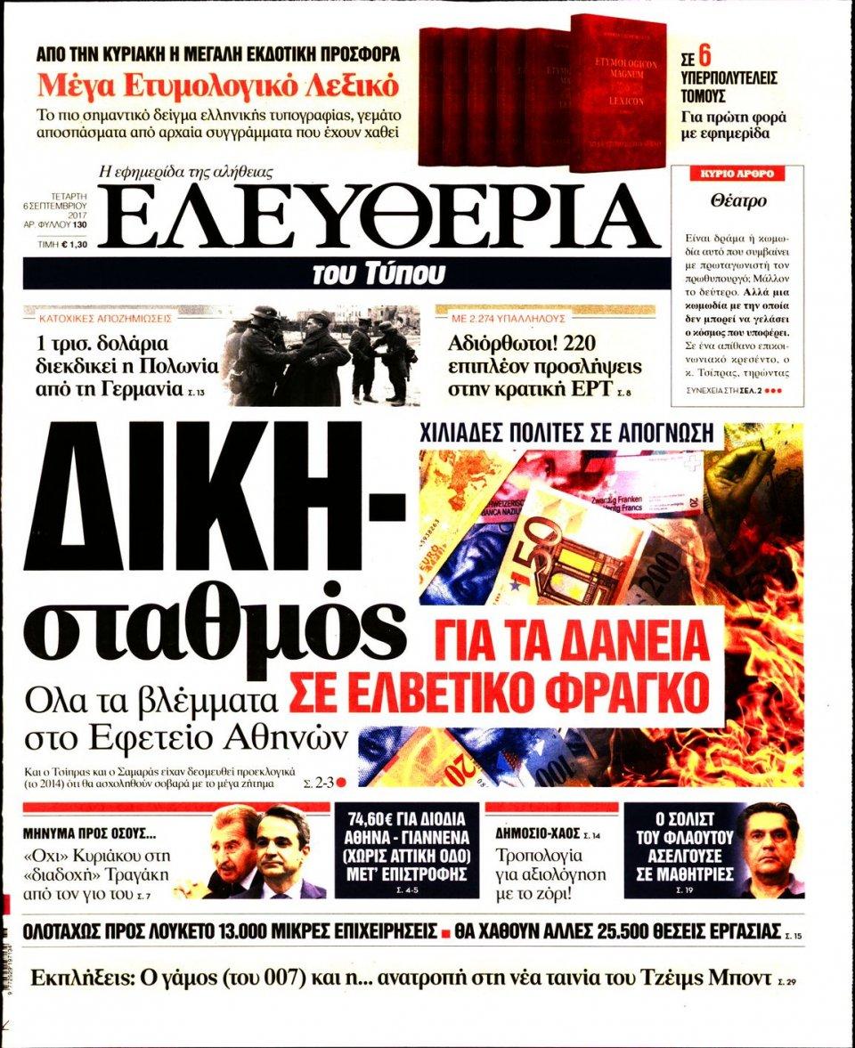Πρωτοσέλιδο Εφημερίδας - ΕΛΕΥΘΕΡΙΑ ΤΟΥ ΤΥΠΟΥ - 2017-09-06