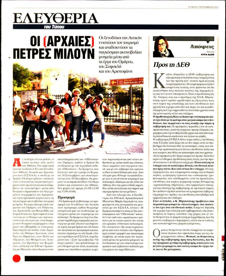 Οπισθόφυλλο Εφημερίδας - ΕΛΕΥΘΕΡΙΑ ΤΟΥ ΤΥΠΟΥ - 2017-09-06