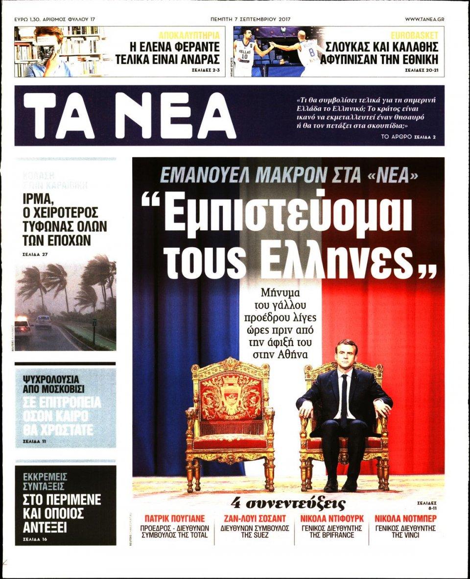 Πρωτοσέλιδο Εφημερίδας - ΤΑ ΝΕΑ - 2017-09-07