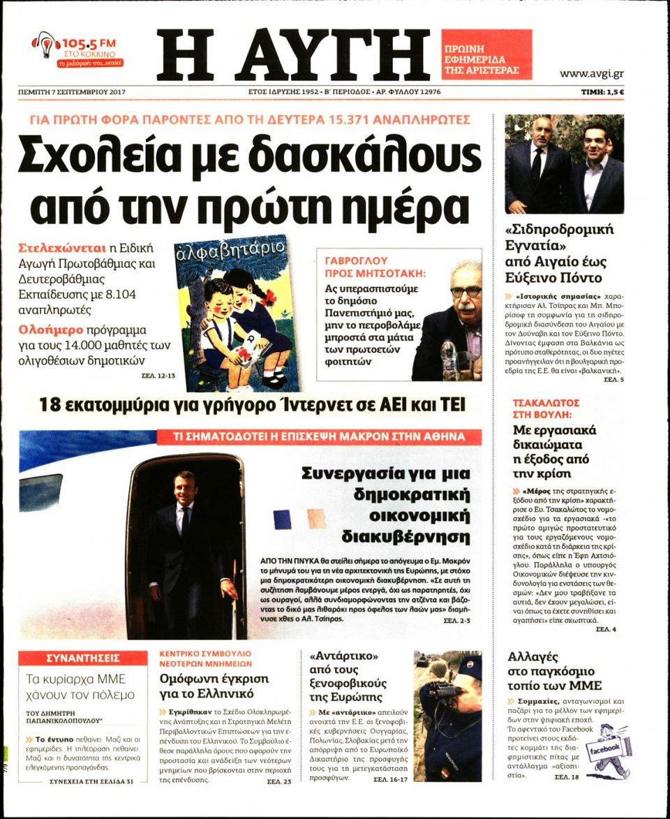 Πρωτοσέλιδο Εφημερίδας - ΑΥΓΗ - 2017-09-07