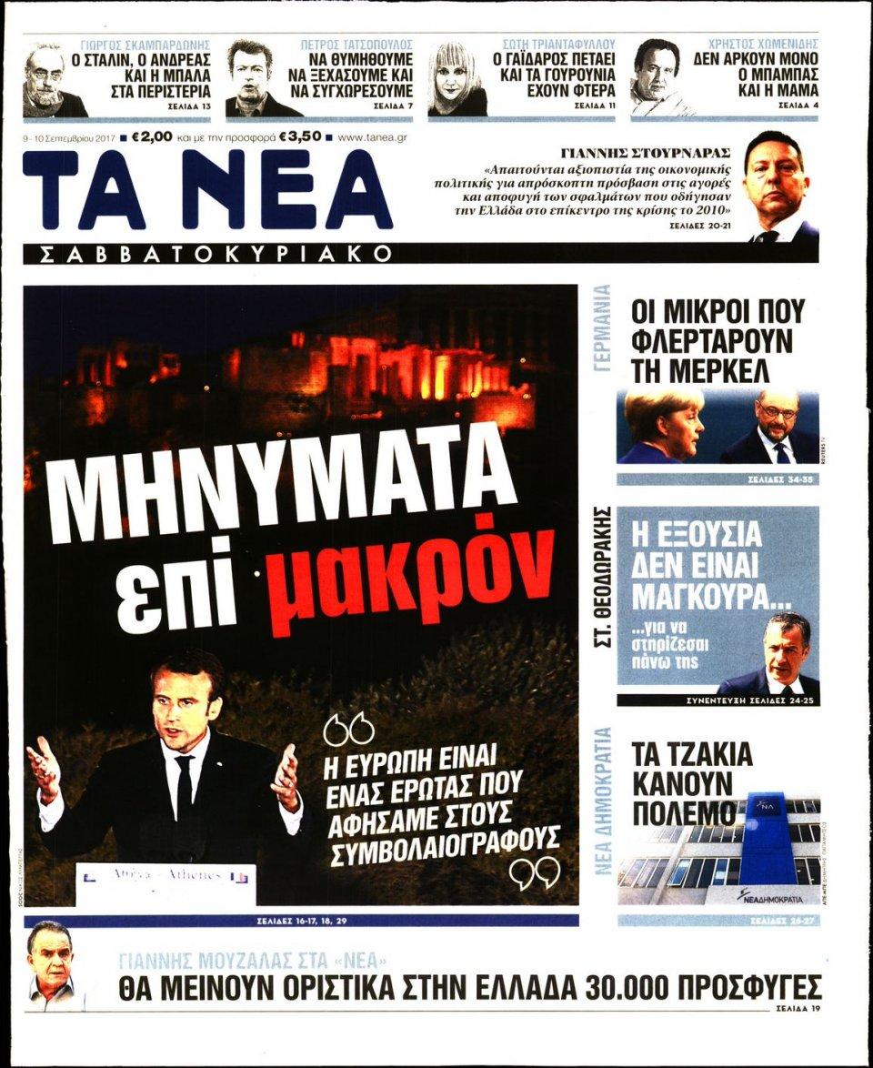 Πρωτοσέλιδο Εφημερίδας - ΤΑ ΝΕΑ - 2017-09-09