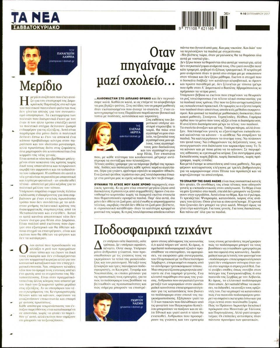 Οπισθόφυλλο Εφημερίδας - ΤΑ ΝΕΑ - 2017-09-09