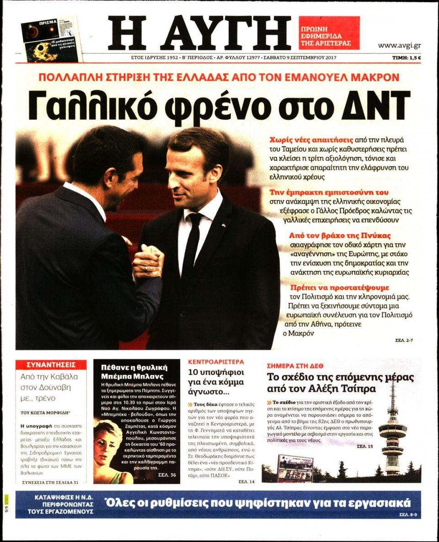 Πρωτοσέλιδο Εφημερίδας - ΑΥΓΗ - 2017-09-09