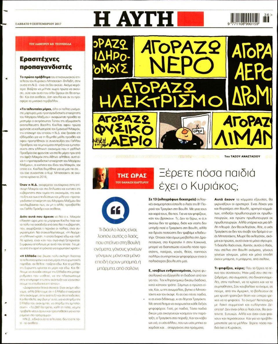 Οπισθόφυλλο Εφημερίδας - ΑΥΓΗ - 2017-09-09