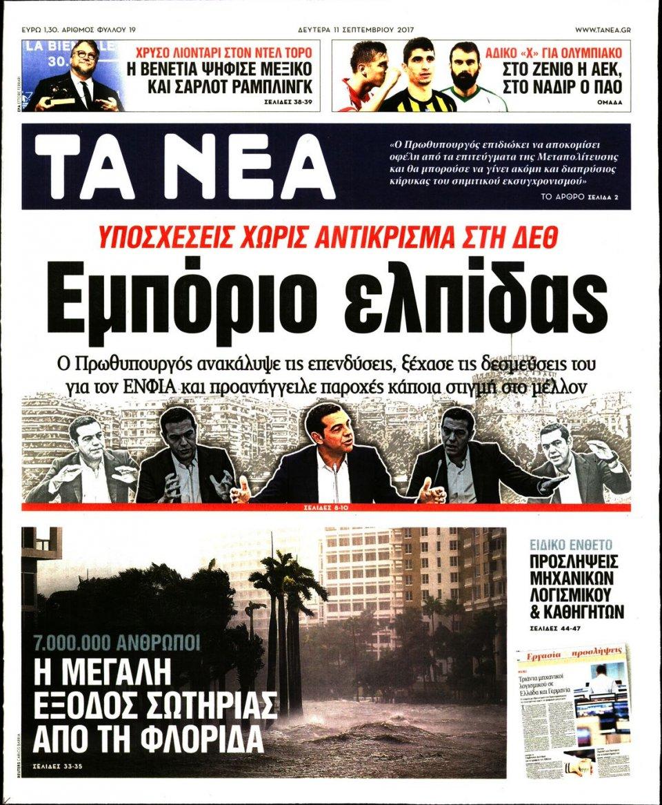 Πρωτοσέλιδο Εφημερίδας - ΤΑ ΝΕΑ - 2017-09-11