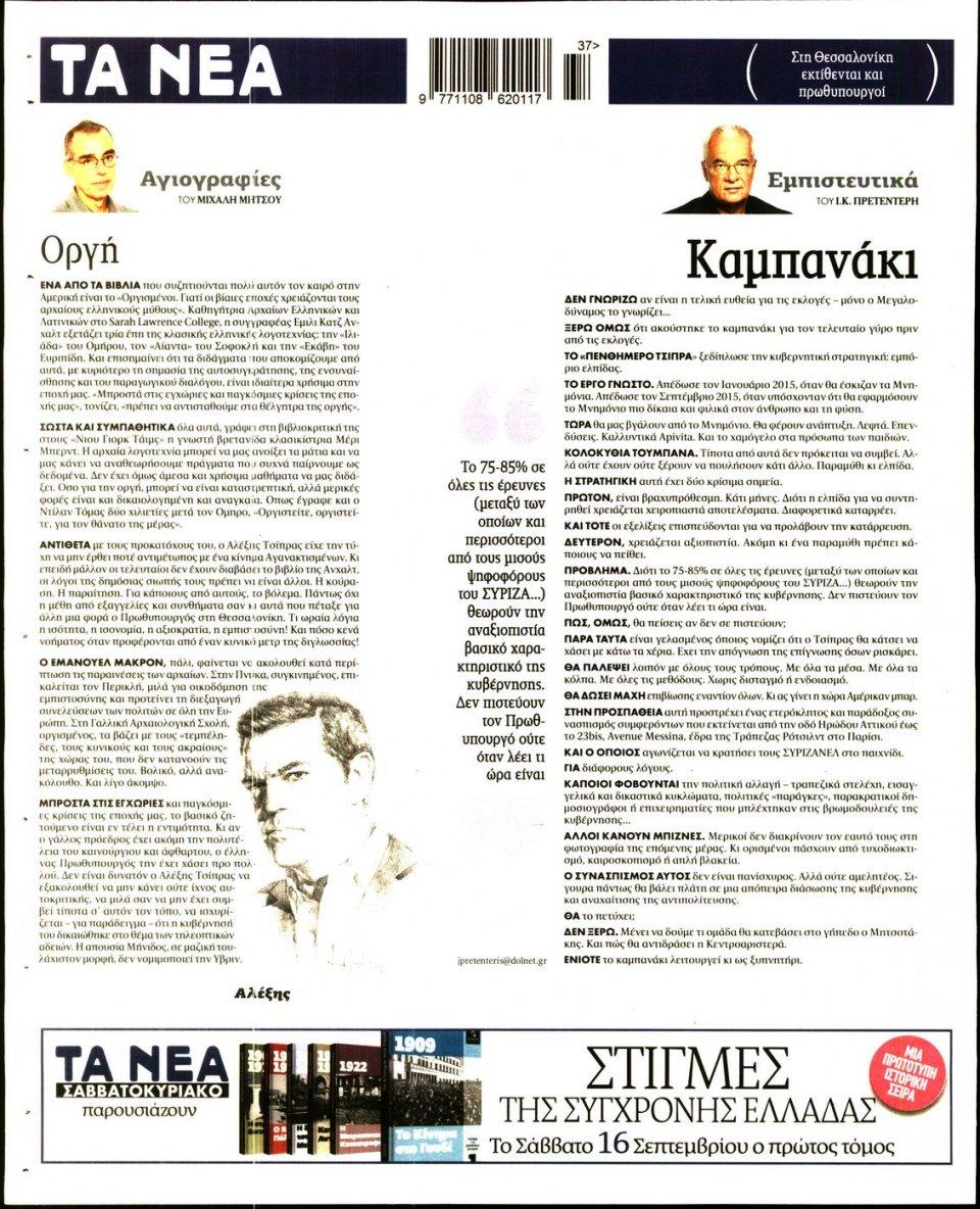 Οπισθόφυλλο Εφημερίδας - ΤΑ ΝΕΑ - 2017-09-11