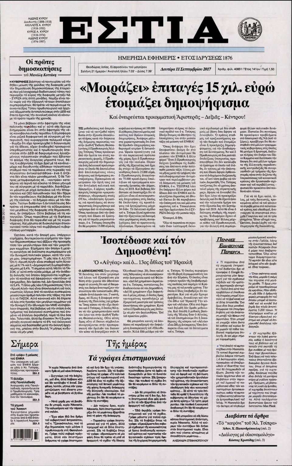 Πρωτοσέλιδο Εφημερίδας - ΕΣΤΙΑ - 2017-09-11