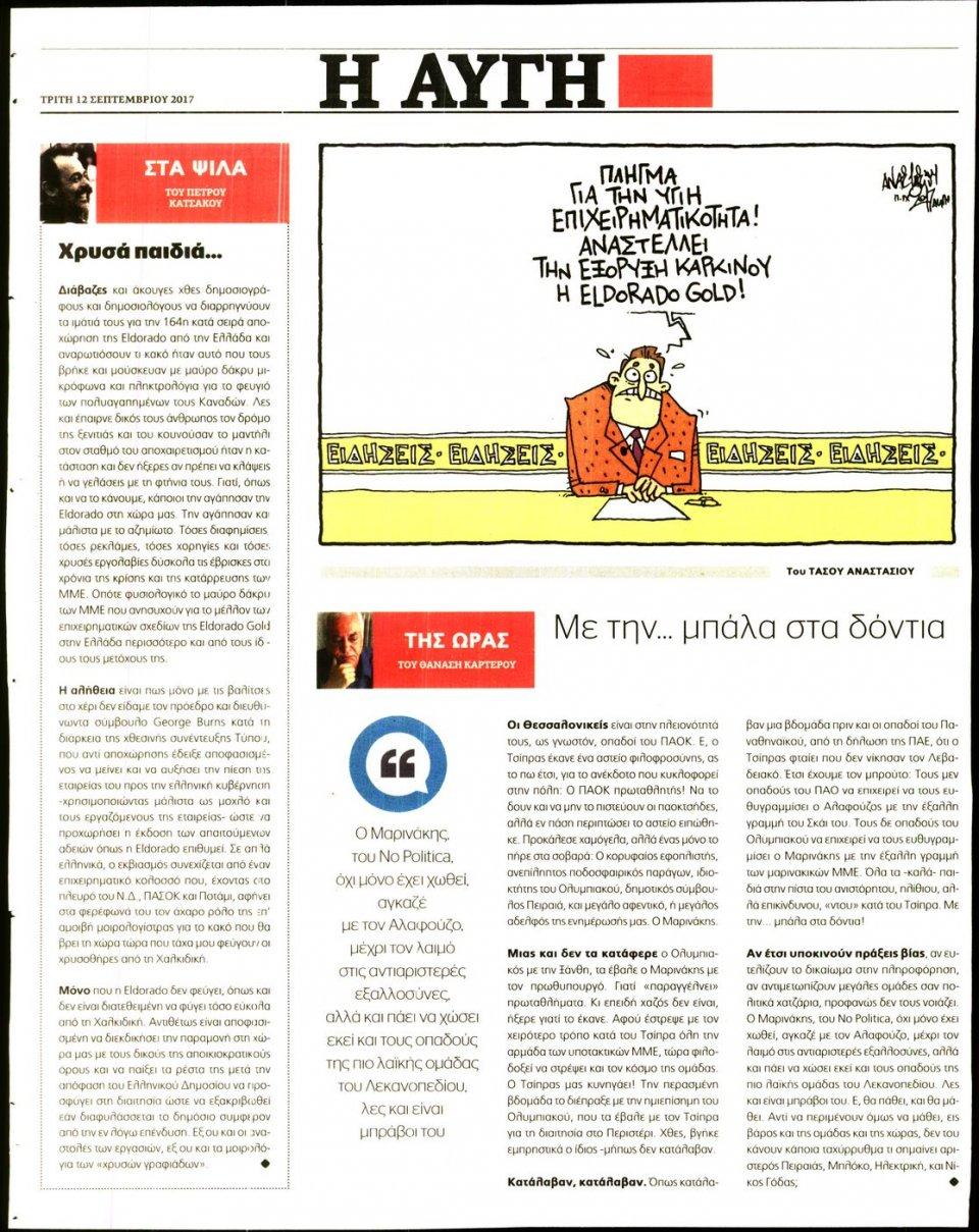 Οπισθόφυλλο Εφημερίδας - ΑΥΓΗ - 2017-09-12