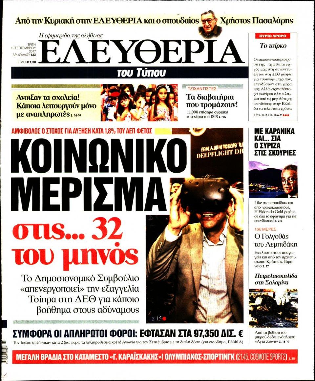 Πρωτοσέλιδο Εφημερίδας - ΕΛΕΥΘΕΡΙΑ ΤΟΥ ΤΥΠΟΥ - 2017-09-12
