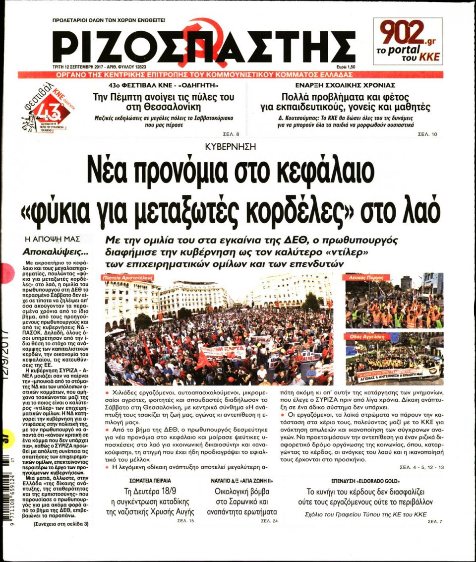 Πρωτοσέλιδο Εφημερίδας - ΡΙΖΟΣΠΑΣΤΗΣ - 2017-09-12