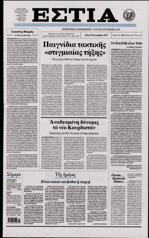 Πρωτοσέλιδο Εφημερίδας - ΕΣΤΙΑ - 2017-09-12