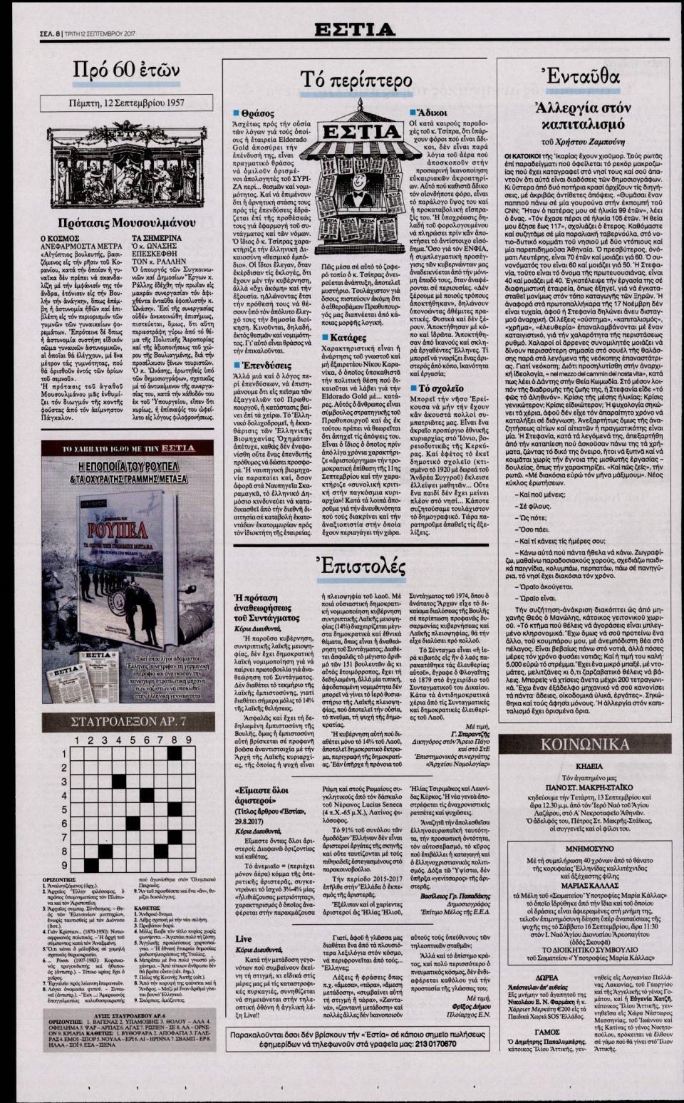 Οπισθόφυλλο Εφημερίδας - ΕΣΤΙΑ - 2017-09-12
