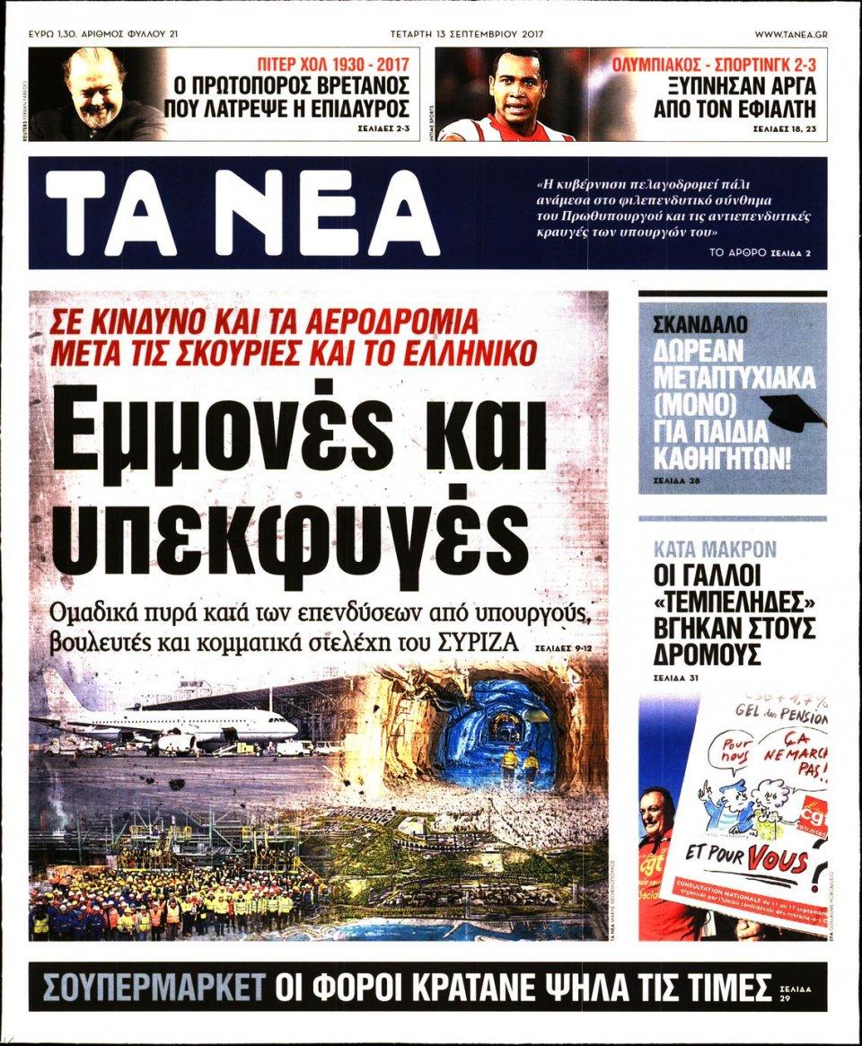 Πρωτοσέλιδο Εφημερίδας - ΤΑ ΝΕΑ - 2017-09-13