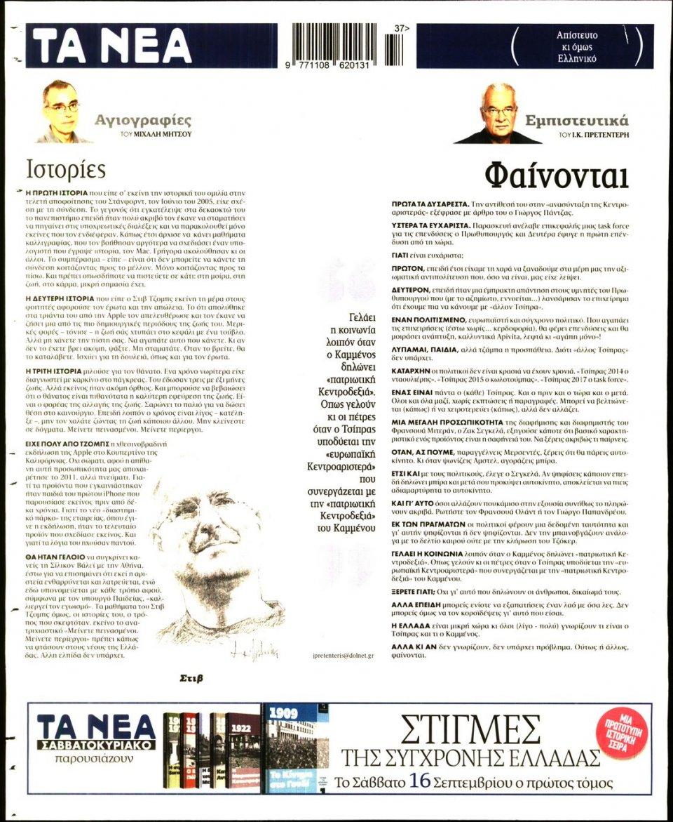 Οπισθόφυλλο Εφημερίδας - ΤΑ ΝΕΑ - 2017-09-13