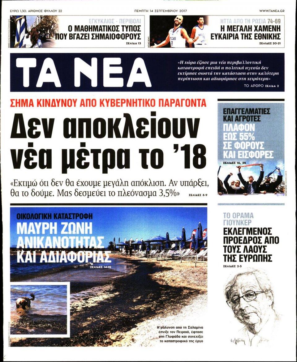 Πρωτοσέλιδο Εφημερίδας - ΤΑ ΝΕΑ - 2017-09-14