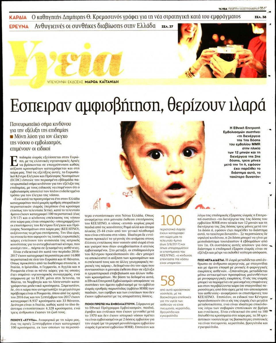 Οπισθόφυλλο Εφημερίδας - ΤΑ ΝΕΑ - 2017-09-14