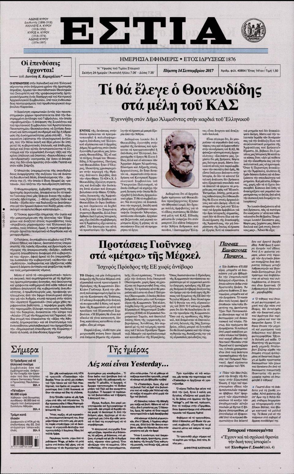 Πρωτοσέλιδο Εφημερίδας - ΕΣΤΙΑ - 2017-09-14