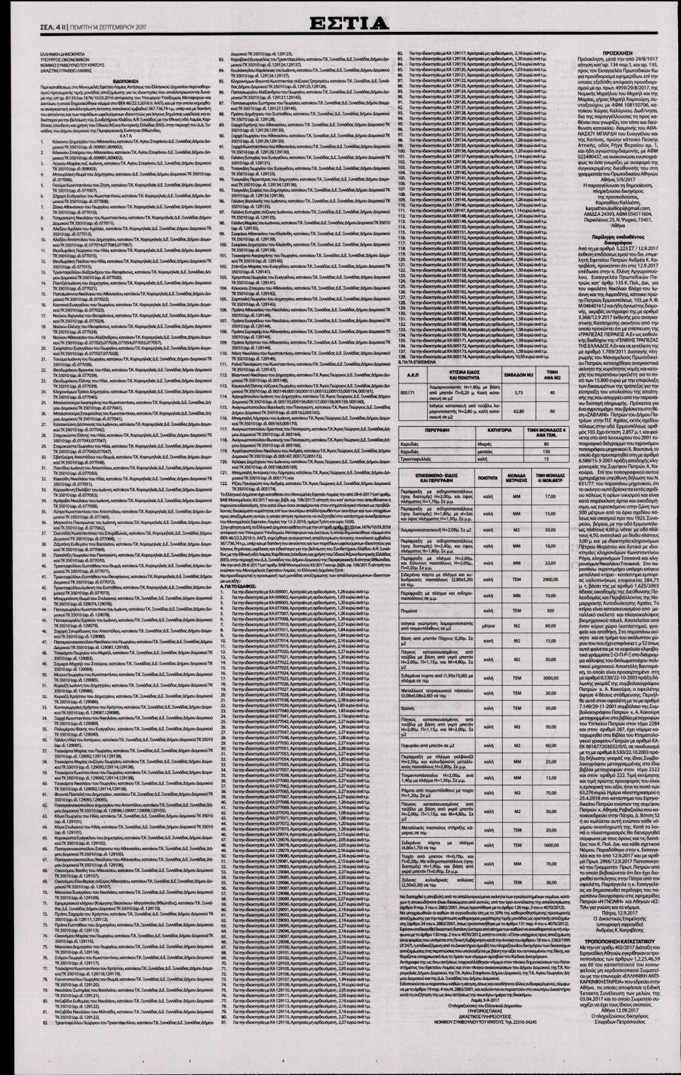 Οπισθόφυλλο Εφημερίδας - ΕΣΤΙΑ - 2017-09-14