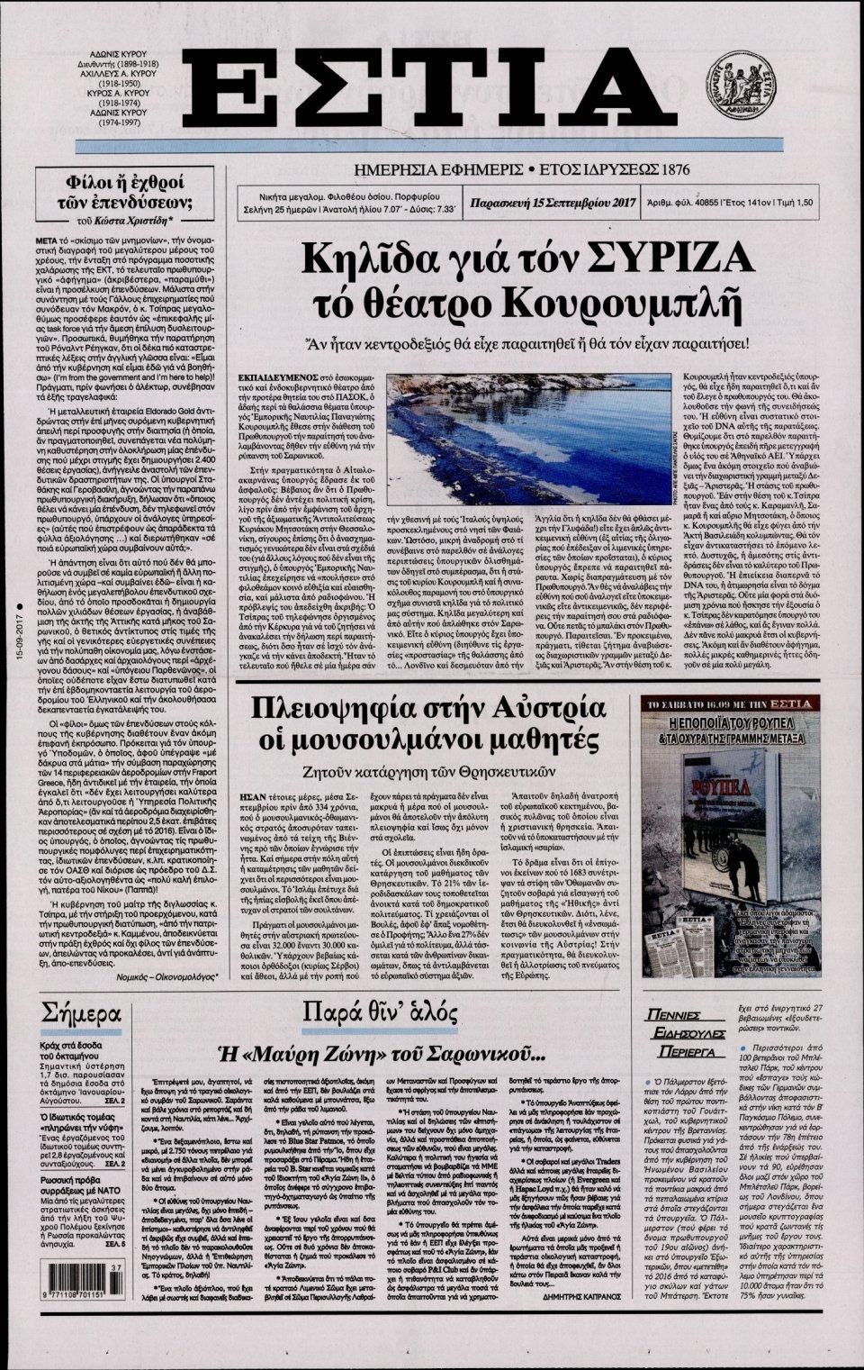 Πρωτοσέλιδο Εφημερίδας - ΕΣΤΙΑ - 2017-09-15
