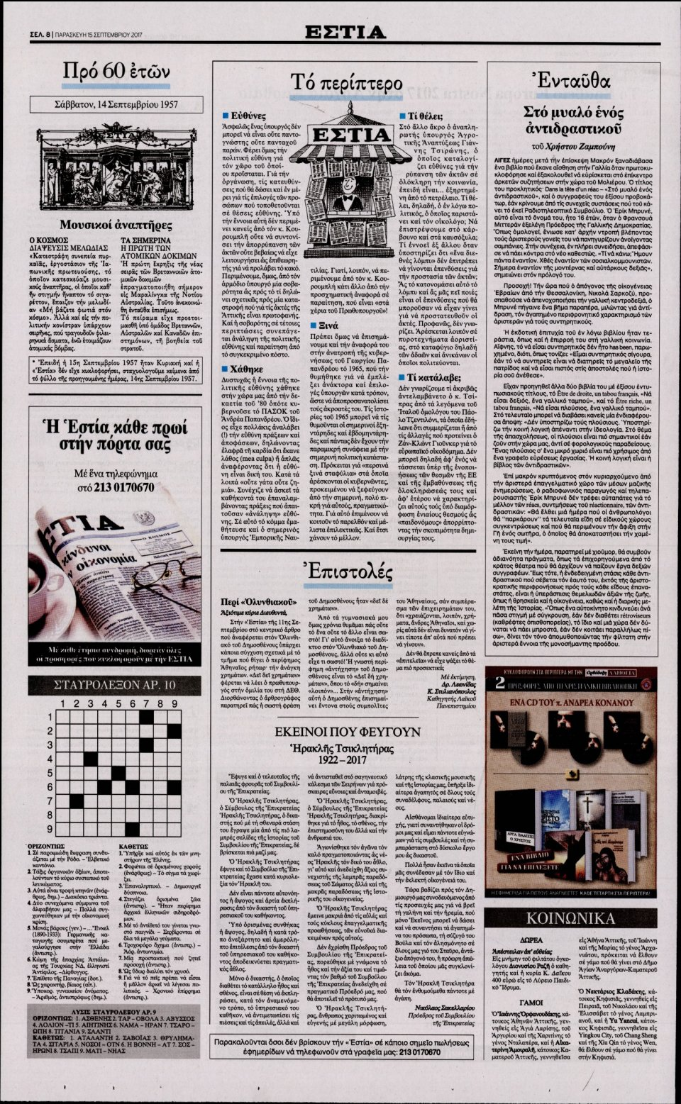 Οπισθόφυλλο Εφημερίδας - ΕΣΤΙΑ - 2017-09-15