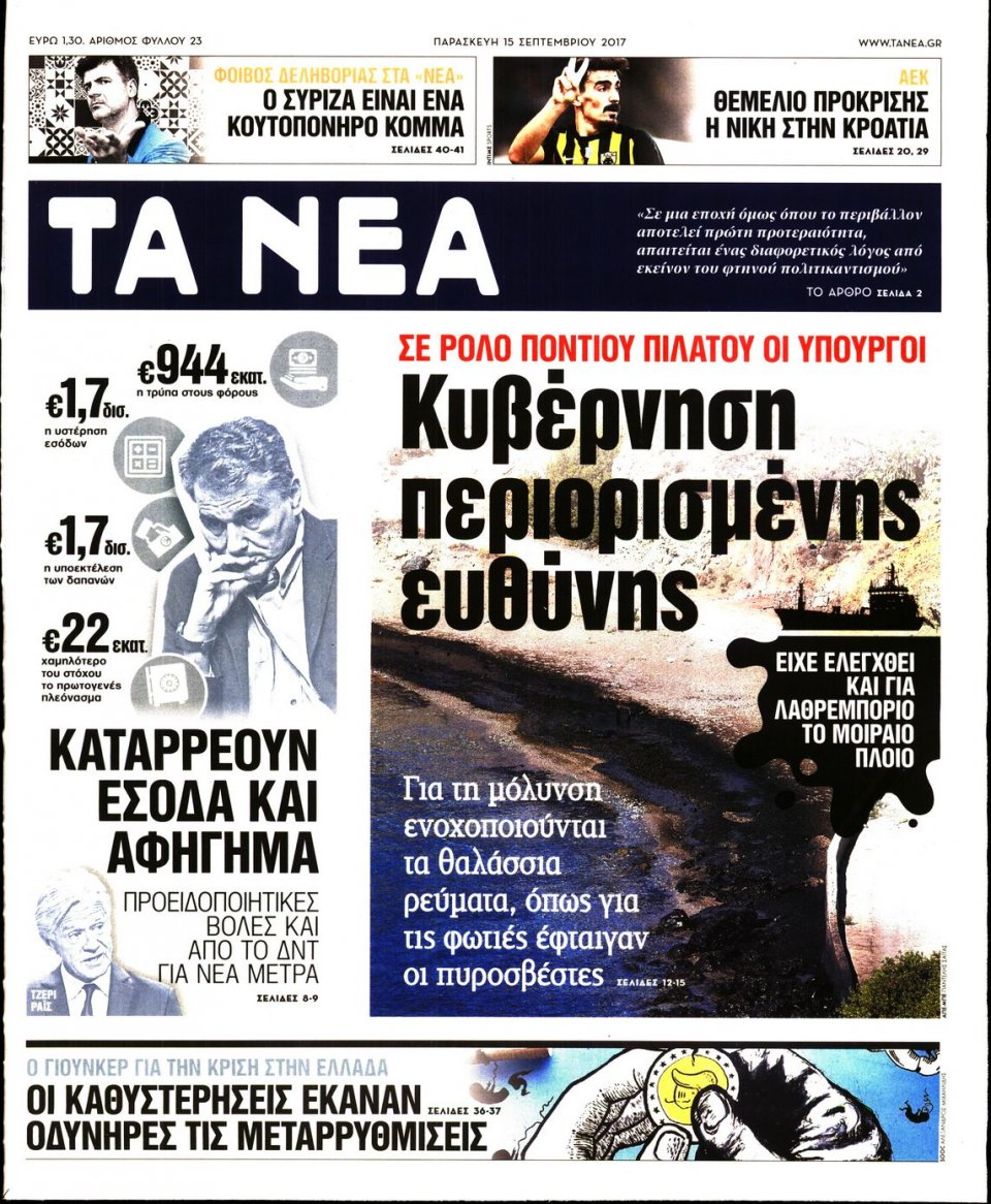 Πρωτοσέλιδο Εφημερίδας - ΤΑ ΝΕΑ - 2017-09-15