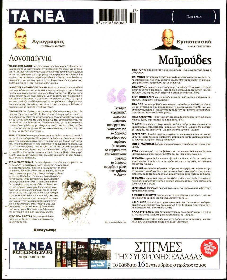 Οπισθόφυλλο Εφημερίδας - ΤΑ ΝΕΑ - 2017-09-15