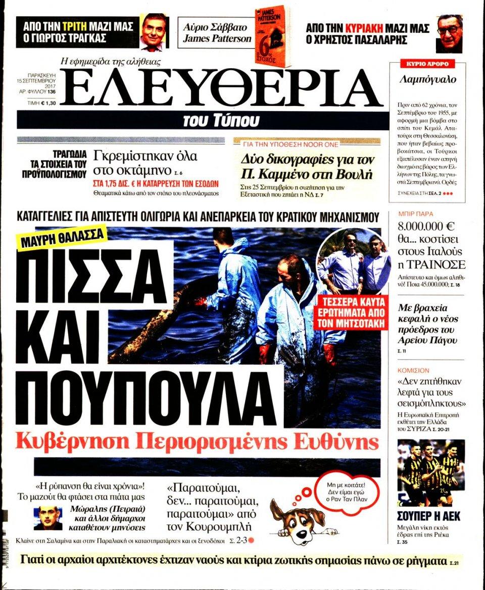 Πρωτοσέλιδο Εφημερίδας - ΕΛΕΥΘΕΡΙΑ ΤΟΥ ΤΥΠΟΥ - 2017-09-15