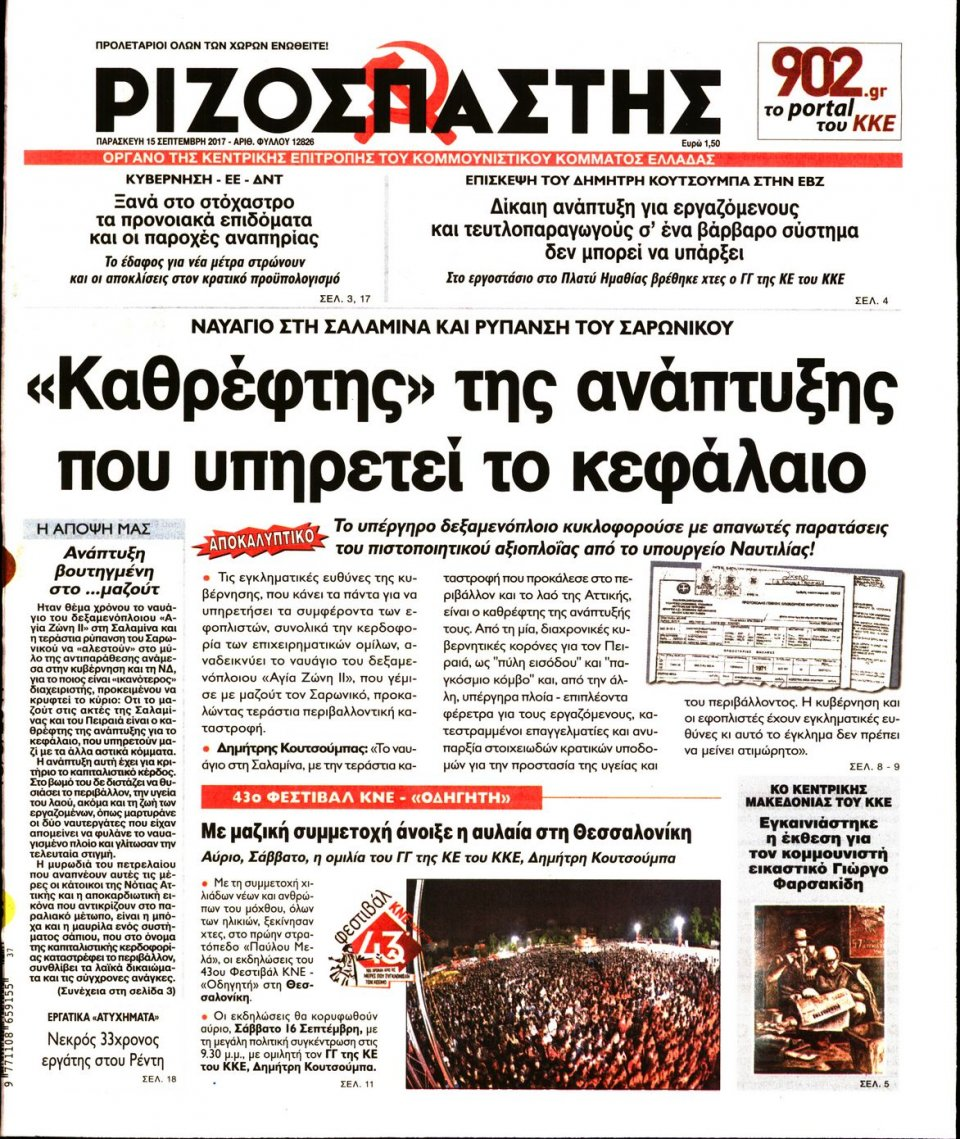 Πρωτοσέλιδο Εφημερίδας - ΡΙΖΟΣΠΑΣΤΗΣ - 2017-09-15